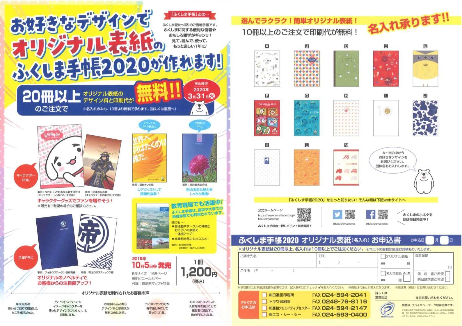 ふくしま手帳2020.jpg