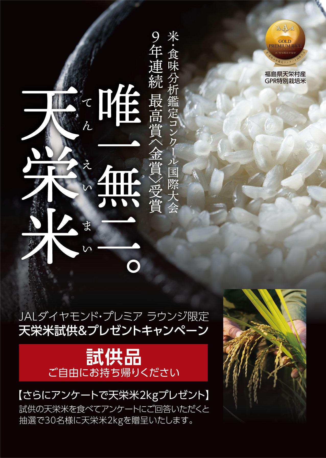 TEPCO×JAL_天栄米POP_A4確認用.jpg