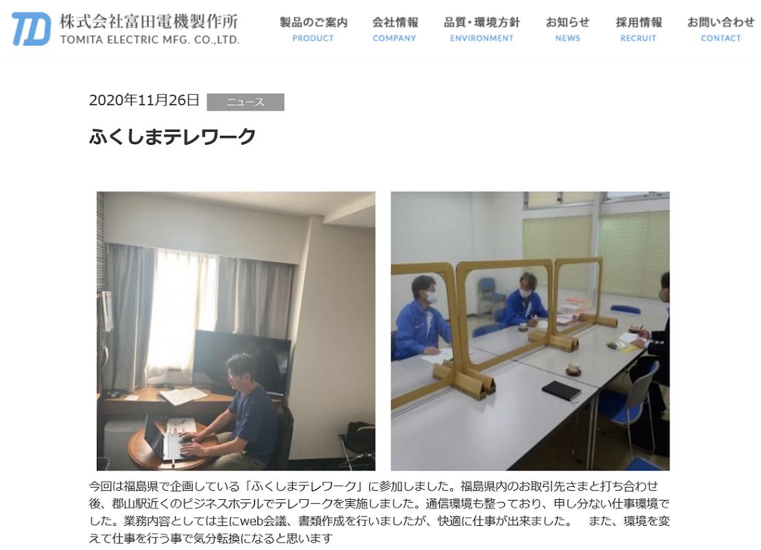 富田様テレワーク記事.png