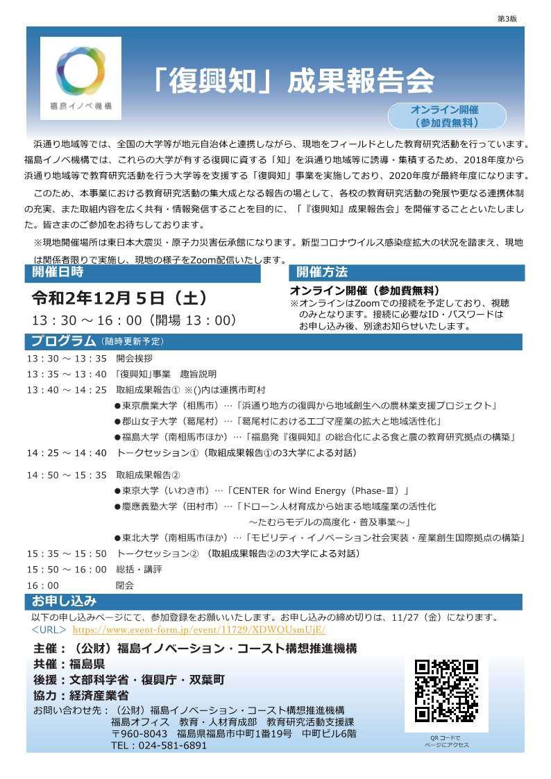 03_「復興知」成果報告会チラシ(第3版).jpg