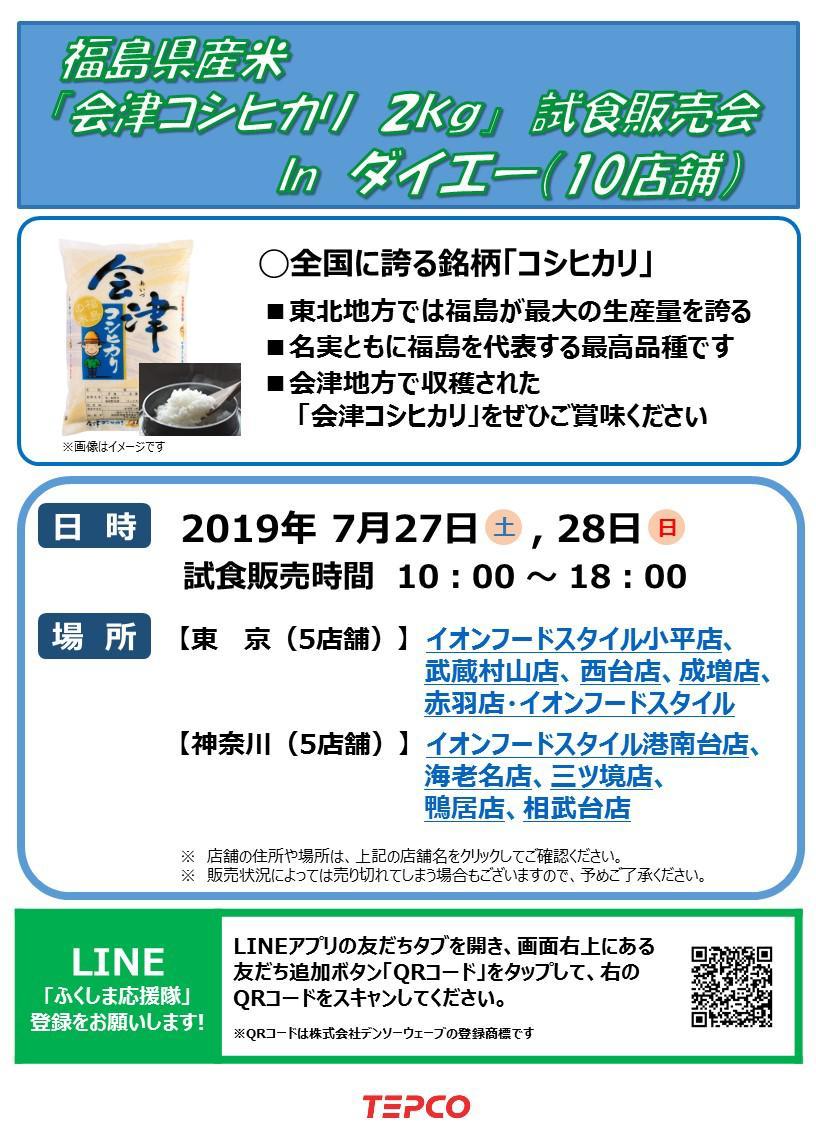 ダイエー様10店舗での試食販売会(201907).jpg