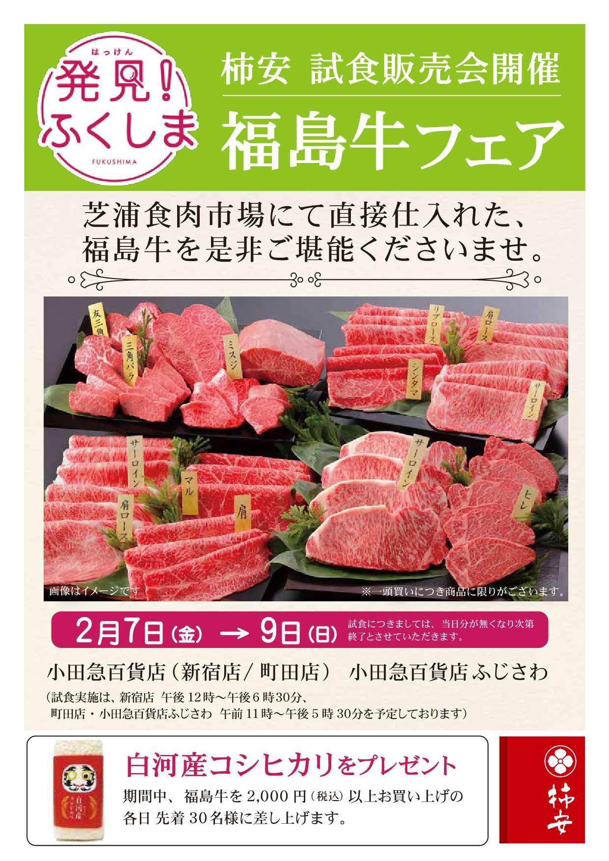 2月 小田急福島牛フェア告知POP.jpg