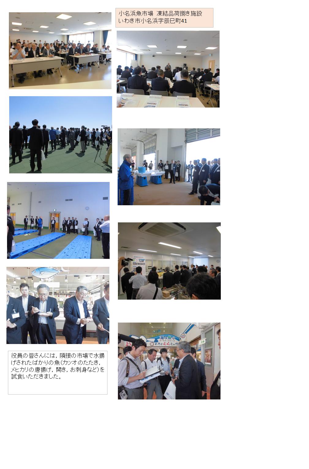 20170909_視察_2.png