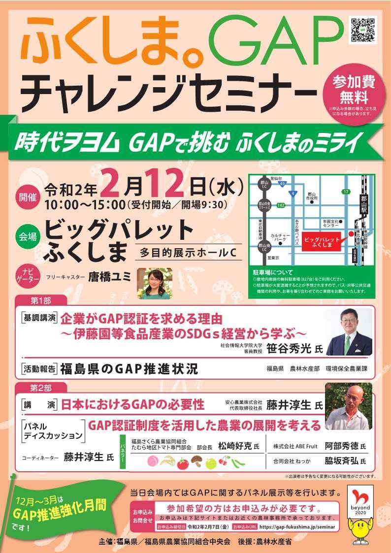 【福島県】GAPセミナー2020年2月12日開催チラシ_1.jpg