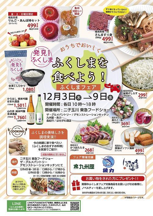 添付用fukushima_nyukou.jpg
