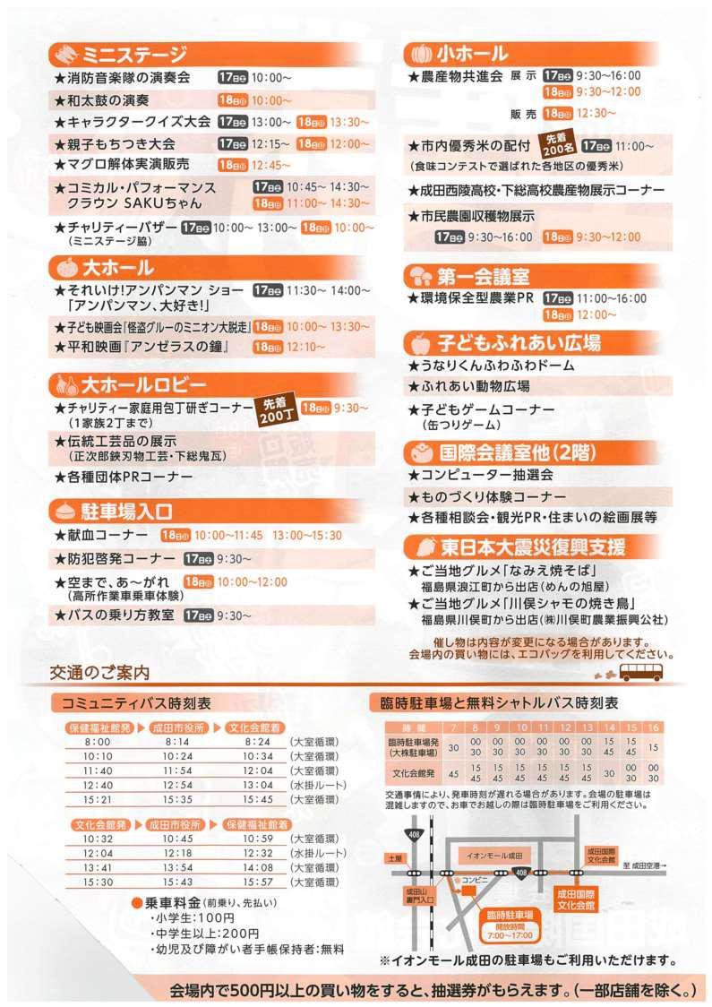 成田チラシ2.jpg
