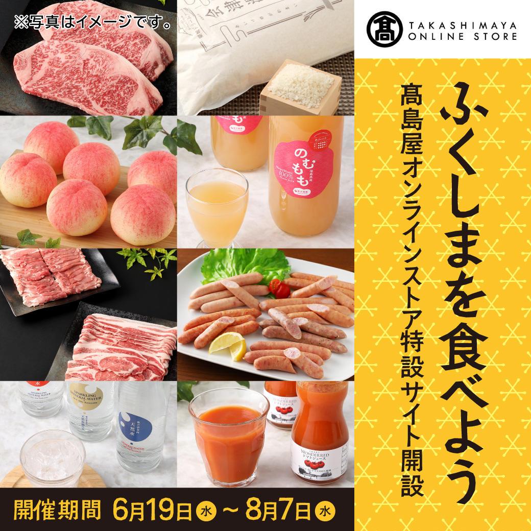 髙島屋様オンラインストア特設サイト.jpg