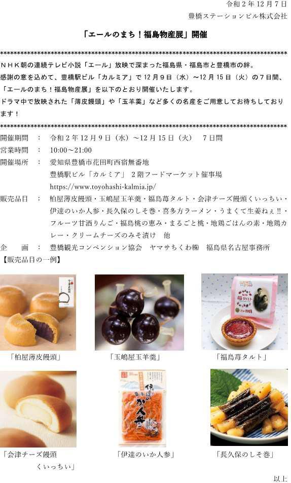福島応援企業ネットワークHP用2.jpg