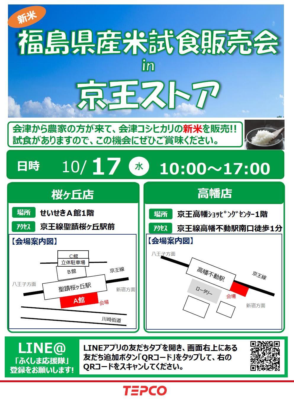 京王ストア新米試食販売会.jpg