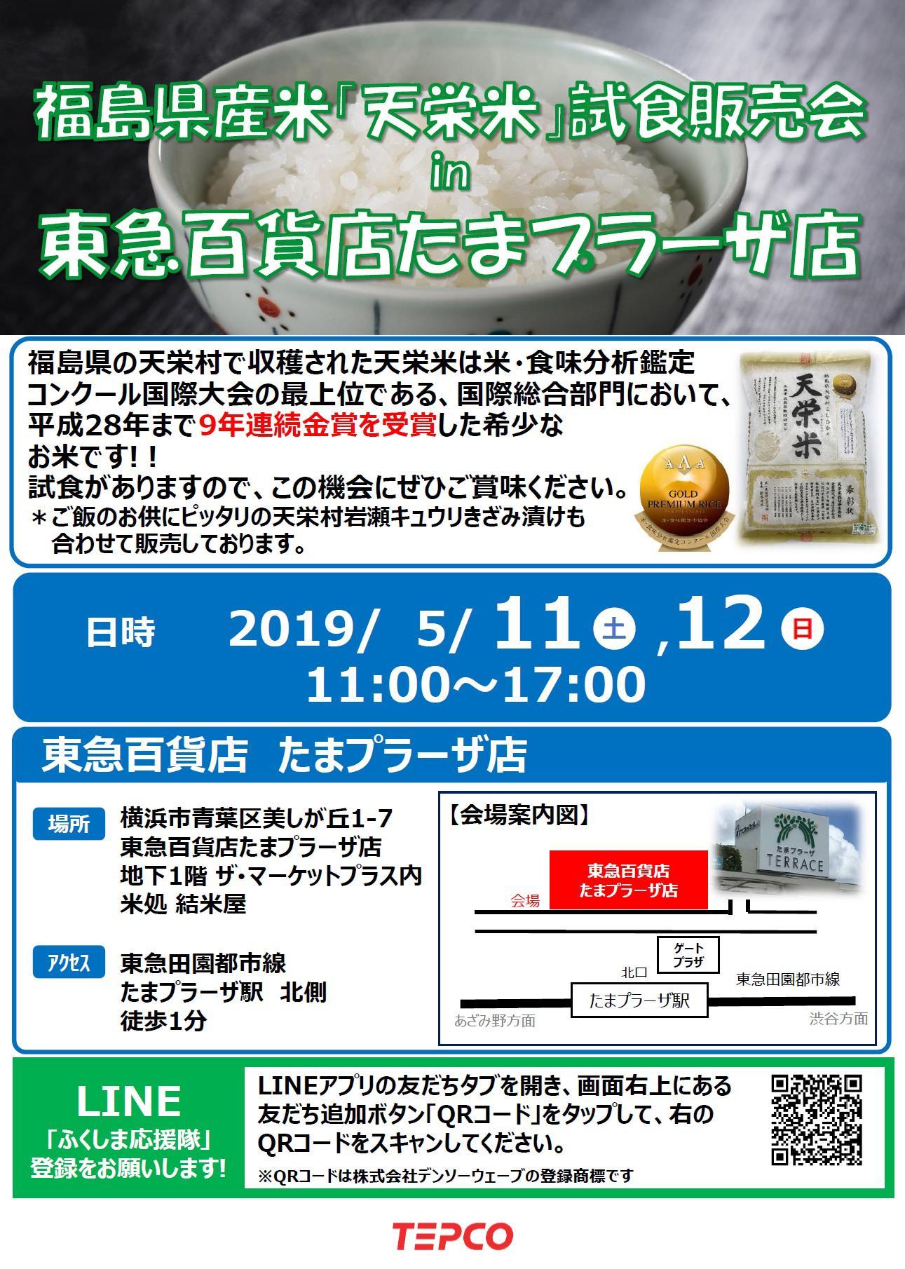 東急たまプラーザ試食販売会.jpg