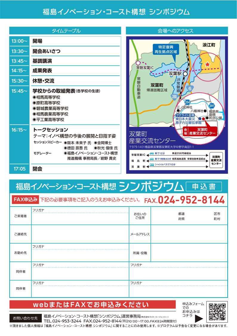 第5回福島イノベーション・コースト構想シンポジウムチラシ_2.jpg